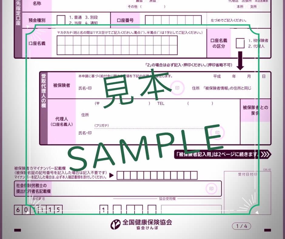 見本、sampleと書かれた傷病手当金受給申請書