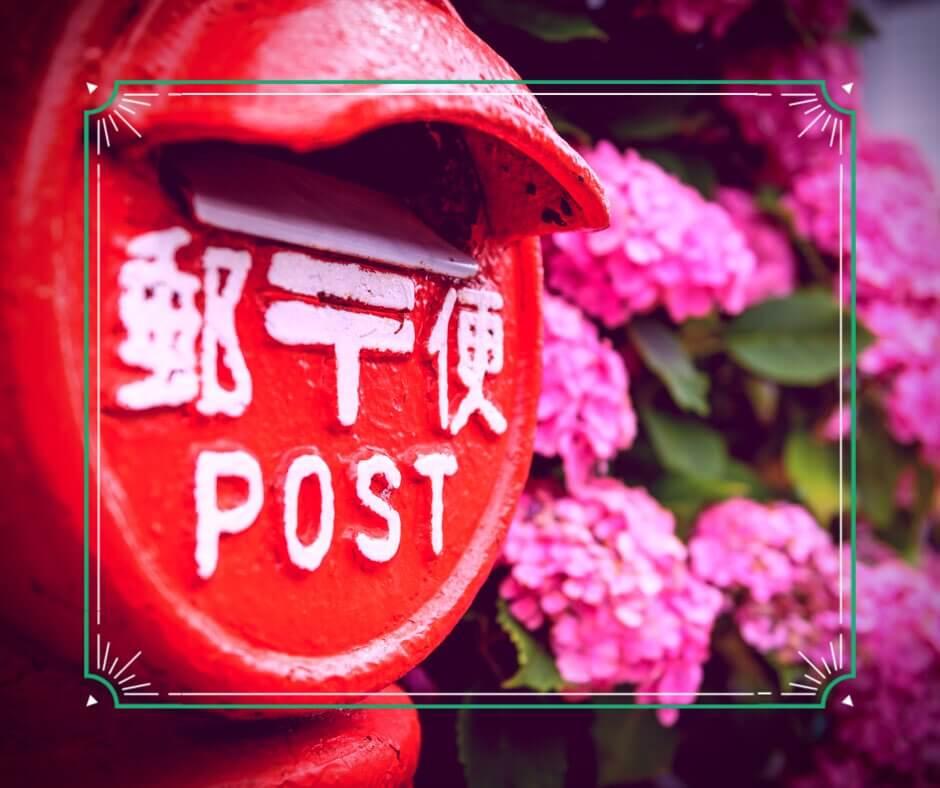 ポストと紫陽花