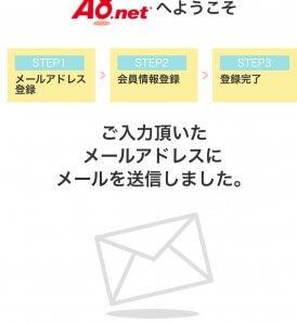 メールを送信したことを示す文字が記載